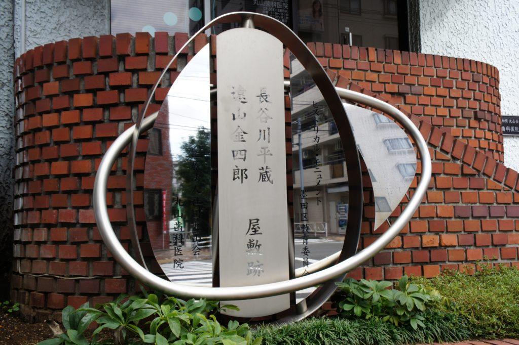 遠山の金さんの屋敷跡